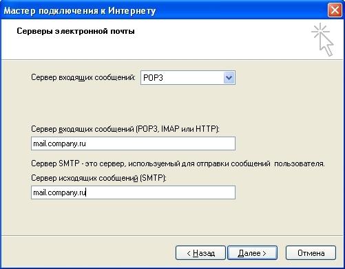 Адреса серверов, например mail.company.ru
