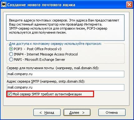 Адреса серверов, например mail.company.ru; включить опцию Мой сервер SMTP требует аутентификации
